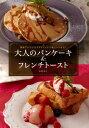 大人のパンケーキ&フレンチトースト [ 木村幸子 ]