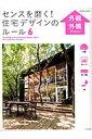 センスを磨く!住宅デザインのルール(6) 外観・外構デザイン (エクスナレッジムック)