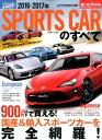 スポーツカーのすべて(2016-2017年)