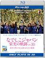 なでしこジャパン 栄光の軌跡 IN 3D【Blu-ray】