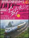 月刊世界の車窓からDVDブック(no.45) インドネシア・タイ2 (朝日ビジュアルシリーズ)