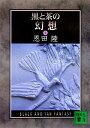 黒と茶の幻想(上) (講談社文庫) [ 恩田 陸 ]