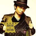 【送料無料】流れ星と恋の雨(初回限定CD+DVD)