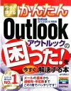 今すぐ使えるかんたん Outlookで困った!を今すぐ解決する本 [Outlook2013/2010