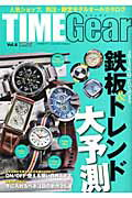 TIMEGear��vol��8��