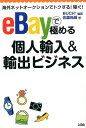 eBayで極める個人輸入&輸出ビジネス [ Buch+ ]