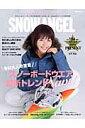 SNOW ANGEL(14-15) スノーボーダーズカタログ (Hinode mook)