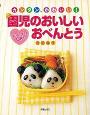 【バーゲン本】カンタン、かわいい!園児のおいしいおべんとう