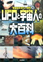 UFOと宇宙人の大百科 宇宙人の謎を解き明かせ! (学研ミステリー百科) [ 学研教育出版 ]