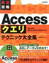 最速攻略Accessクエリテクニック大全集 Access 2013/2010/2007対応版 [ 結城圭介 ]