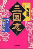 三国志(6の巻)