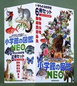 小学館の図鑑NEOいきもの総合学習(6冊セット)