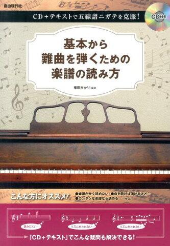 基本から難曲を弾くための楽譜の読み方 CD+テキストで五線譜ニガテを克服! [ 横岡ゆかり ]