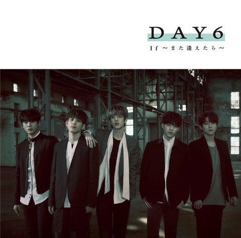 If 〜また逢えたら〜 (初回限定盤 CD+DVD) [ DAY6 ]