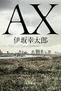AX アックス [ 伊坂 幸太郎 ]