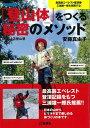 【バーゲン本】登山体をつくる秘密のメソッド (TRAMPIN' BOOKS) [ 安藤 真由子 ]