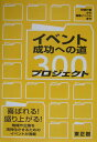 イベント成功への道プロジェクト300 町会行事から商業イベントまで [ 東正樹 ]