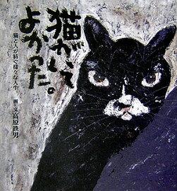 楽天ブックス: 猫のいる日々 ...