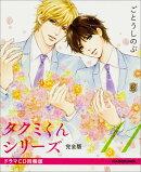 【予約】タクミくんシリーズ完全版11 ドラマCD同梱版