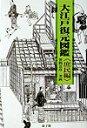 大江戸復元図鑑(庶民編) [ 笹間良彦 ]