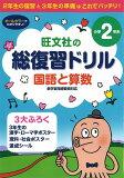 総復習ドリル国語と算数(小学2年生)