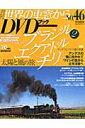 月刊世界の車窓からDVDブック(no.46) ブラジル2・エクアドル・チリ (朝日ビジュアルシリーズ