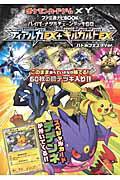 ポケモンカードゲームXYファミ通ナビBOOKハイパーメタルチェーンデッキ60ディ