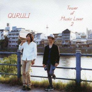 ベスト オブ くるり TOWER OF MUSIC LOVER 2 [ くるり ]