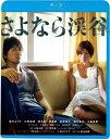 さよなら渓谷【Blu-ray】 [ 真木よう子 ]