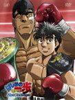 はじめの一歩 New Challenger DVD-BOX [ 喜安浩平 ]