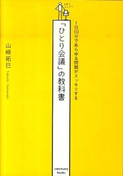 「ひとり会議」の教科書