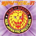 新日本プロレスリング NJPWグレイテストミュージックVI [ (スポーツ曲) ]