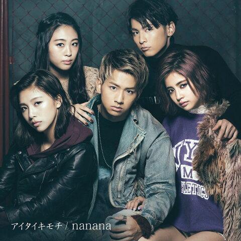 アイタイキモチ/nanana (CD+DVD) [ lol ]