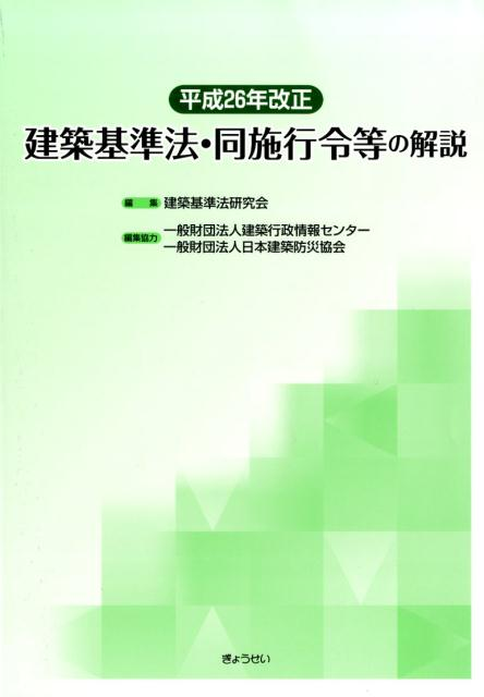 建築基準法・同施行令等の解説(平成26年改正) [ 建築基準法研究会 ]