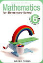 Mathematics for Elementary School 6th Bridge to the junior high (Study with Your Friends)