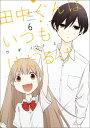 田中くんはいつもけだるげ(6) (ガンガンコミックス ONLINE) ウダノゾミ