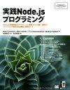 実践Node.jsプログラミング Node.jsの基礎知識からアプリケーション開発、 (Programmer's selection) [ マイク・カンテロン ]