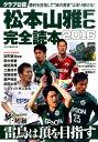 松本山雅FC完全読本(2016) [ 洋泉社 ]