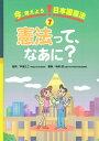 繪本, 幼兒書籍, 圖鑑 - 今、考えよう!日本国憲法(7) 憲法って、なあに? [ 戸波江二 ]