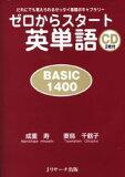 ゼロからスタート英単語basic 1400 [ 成重寿 ]