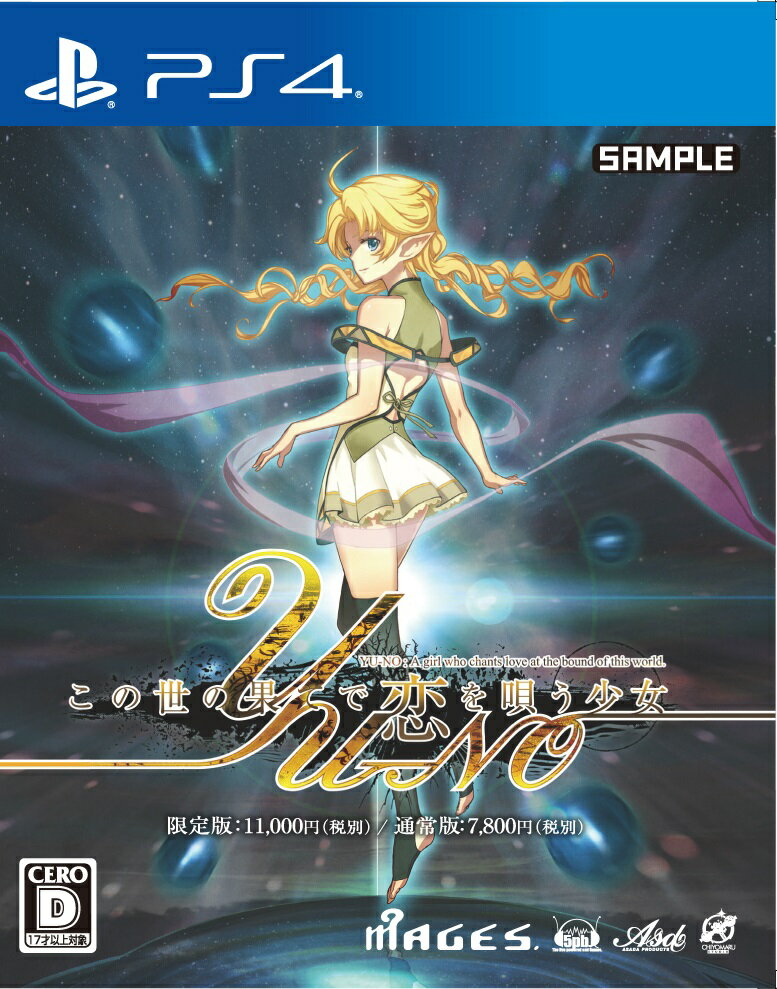 【予約】この世の果てで恋を唄う少女YU-NO 通常版 PS4版