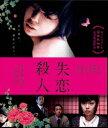 失恋殺人【Blu-ray】 [ 宮地真緒 ]