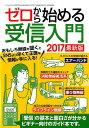 ゼロから始める受信入門(2017最新版)
