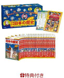 【特典付】学習まんが少年少女日本の歴史(23巻セット)+『祈祷済み学業成就しおり』付き