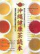 沖縄健康茶読本
