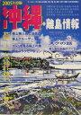 沖縄・離島情報(2005年度版)