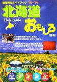 【】北海道おもしろ情報(2006〜2007年度版)