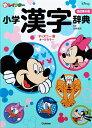 新レインボー小学漢字辞典 改訂第6版 ディズニー版(オールカ...