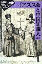 イエズス会と中国知識人 (世界史リブレット) [ 岡本さえ ]