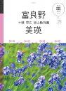 富良野・美瑛・十勝・帯広・旭山動物園 (manimani)